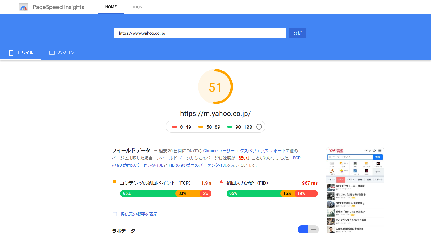 Screenshot_2019-06-07 PageSpeed Insights