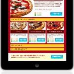 iPad最適化サイトに適したコンテンツ考察 Part1