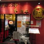 【レポート】AKBを全員覚えようと挑戦したけれど失敗して罰ゲームの蒙古タンメンを食べに行きました