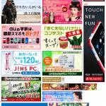 【デザイン】バナー・メイン画像集
