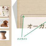 【デザイン】ひと手間で変わる細部のデザイン