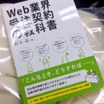 発注者にも読んで欲しい『Web業界 受注契約の教科書』
