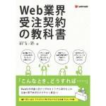 Web業界 受注契約の教科書という本を執筆させていただきました。