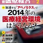 医療経営専門誌 フェイズ・スリー 2014年2月号に「proG hospital」が掲載されました。