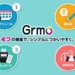 業界最シンプル!4つしか機能を持たないグループウェア「Grmo」をリリースしました。