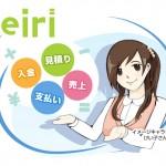 経理担当者が不在になったので代わりに作ったサービス「keiri(ケイリ)」