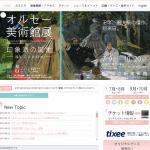 芸術の秋 東京近辺の気になる美術展