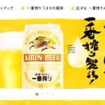 夏間近!ビールのブランドサイトを集めてみました