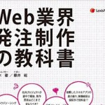 Web業界 発注制作の教科書という本を書きました。