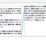 【CSS】Webでマルチカラムレイアウトが可能に