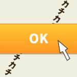 【jQuery】ボタン連打の対策をする(処理中は追加処理をキャンセルする)