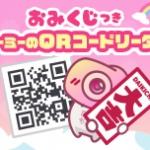 おみくじ占い付きのQRコードリーダーアプリ『ヨーミーのQRコードリーダー』をリリースしました!
