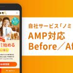 自社サービス「ノミトモ」をAMP対応!劇的に改善するPageSpeed Insightでの評価Before/After