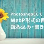 PhotoshopCCでWebP形式の画像を読み込み・書き出しをしよう!