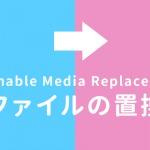WordPressで画像などのメディアファイルを置換をするなら『Enable Media Replace』