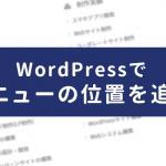 WordPressで『メニューの位置』を追加しよう