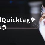 WordPressでHTMLなどのコードを呼び出したい時におすすめのプラグイン『AddQuicktag』