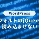 WordPressでデフォルトで読み込んでいるjQueryを読み込ませない