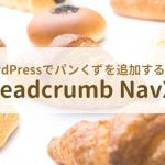 WordPressでパンくずを追加するなら『Breadcrumb NavXT』を使おう!