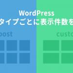 【WordPress】特定のカスタム投稿の一覧画面表示件数を変更する