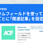 【WordPress】カスタムフィールドを使って投稿ごとに「関連記事」を設定する