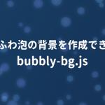 ふわふわの泡の背景を作成できるJS「bubbly-bg.js」