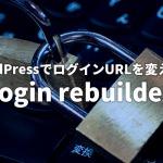 WordPressのログインURLを変えるときは『Login rebuilder』を使おう