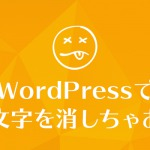 【少しでも軽量化】WordPressで絵文字の読み込みをさせない