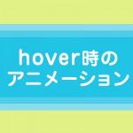 hover時などに使えるcssアニメーション集7選