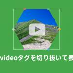CSSでvideoタグを切り抜いて好きな形に表示する