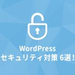 【WordPress】セキュリティ対策 6選