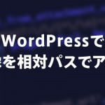 WordPressで画像を相対パスでアップロードできるようにする