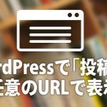 WordPressで『投稿』のアーカイブページを有効にして任意のURLで表示しよう
