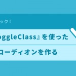『toggleClass』を使ったアコーディオンを作る(heightでアニメーションが効かないのを解決)